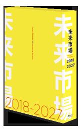 商品画像 未来事業2018 実践編