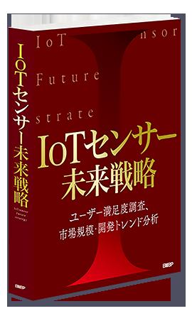 商品画像 IoTビジネス未来戦略