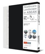 ASEAN医療マーケットレポート