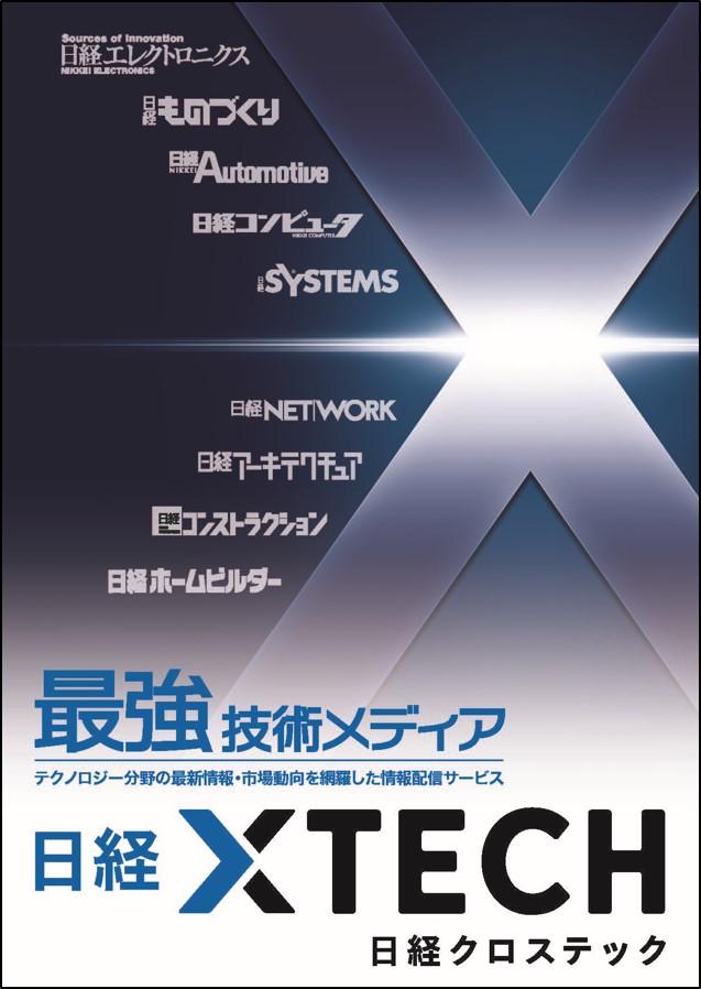 bba48c62b0 専門情報誌 | 日経BPマーケティング
