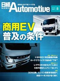 商品画像 日経Automotive
