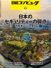 商品画像 日経コンピュータ