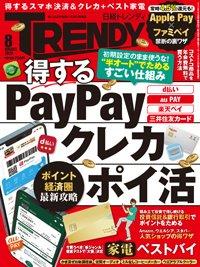 商品画像 日経TRENDY